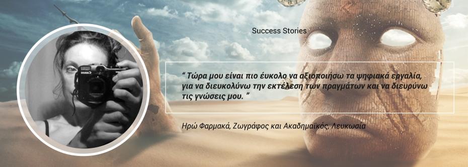 Sucess Stories_Ero-01